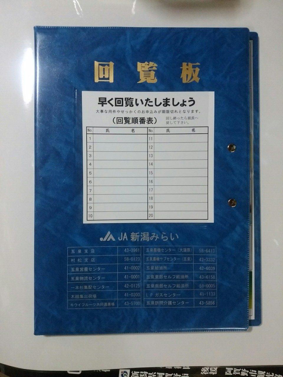 オリジナル回覧板