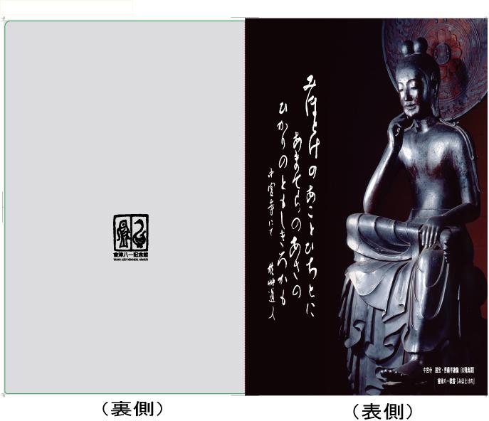 中宮寺クリアファイル