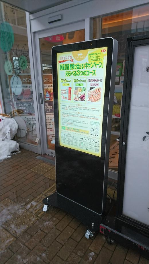 デジタル看板