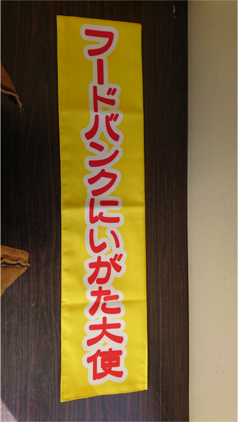 「たすき」オリジナル