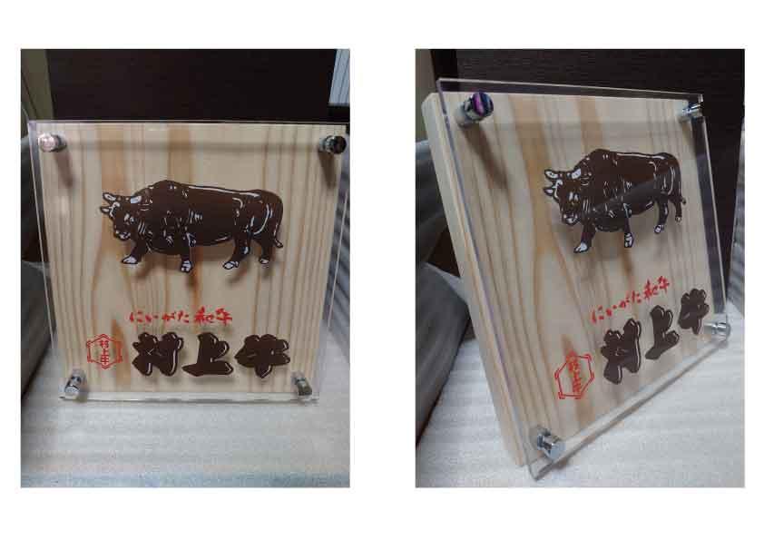 村上牛の盾をお作り致しました。