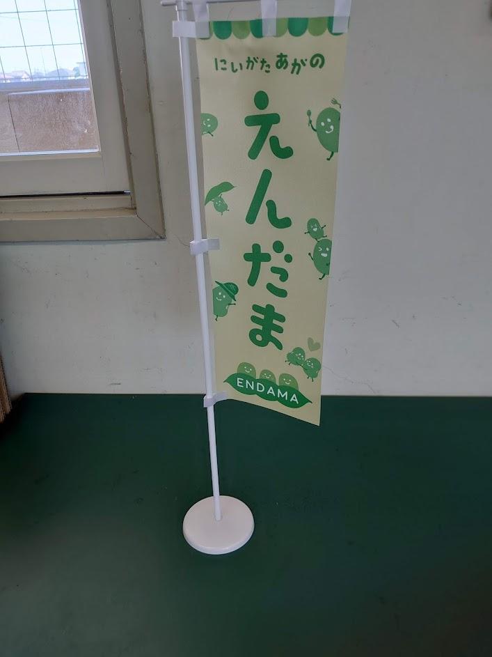 ミニ幟旗をお作り致しました。